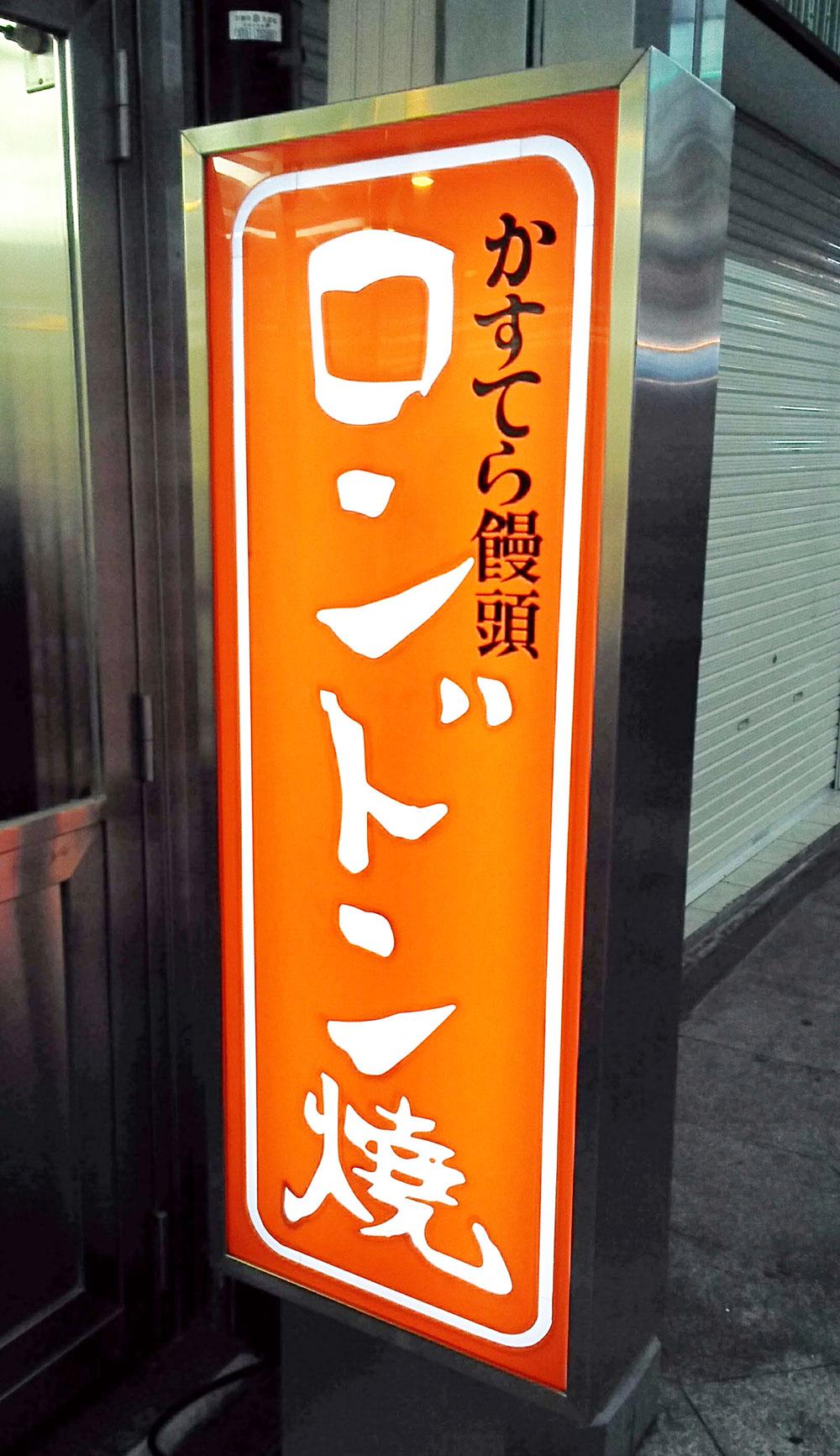 京都の名物・ロンドン焼