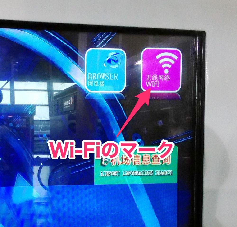 Wi-Fiのマークをタッチ