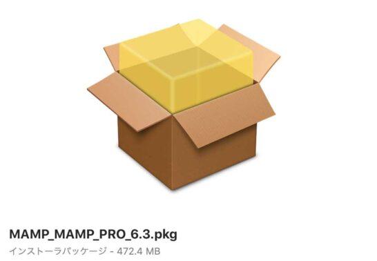 MAMPのパッケージ