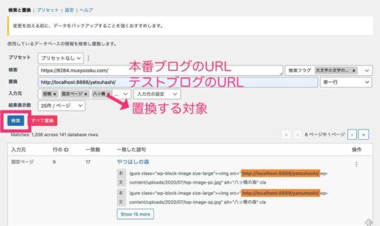 本番ブログのURLをテストブログのURLに置換する