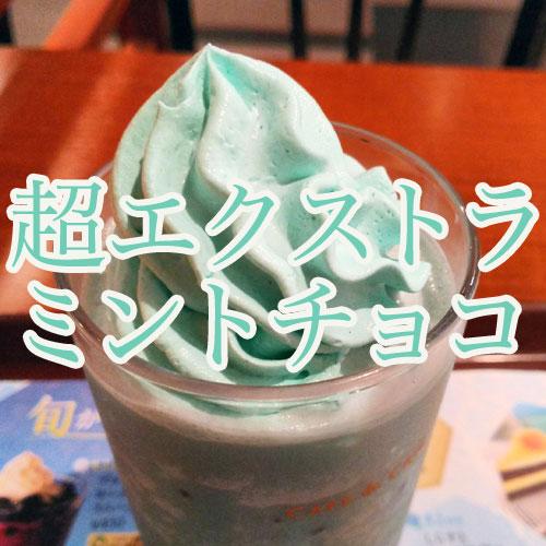 【カフェ・ド・クリエ】超エクストラミントチョコを食べてきた | 人生は宇宙だ!