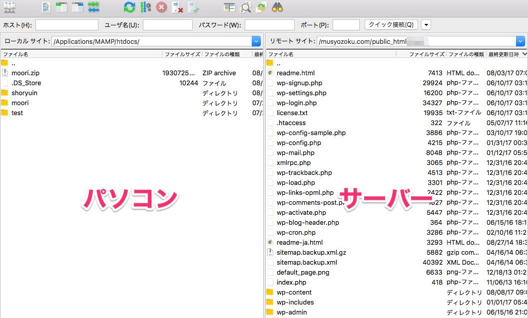 FileZillaの画面