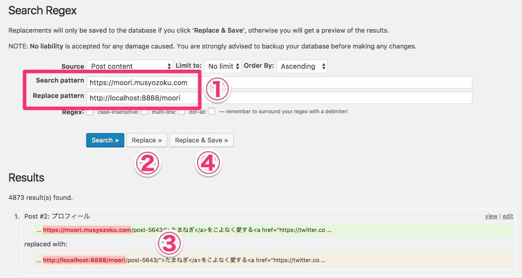 Search Regexで文字を変更する