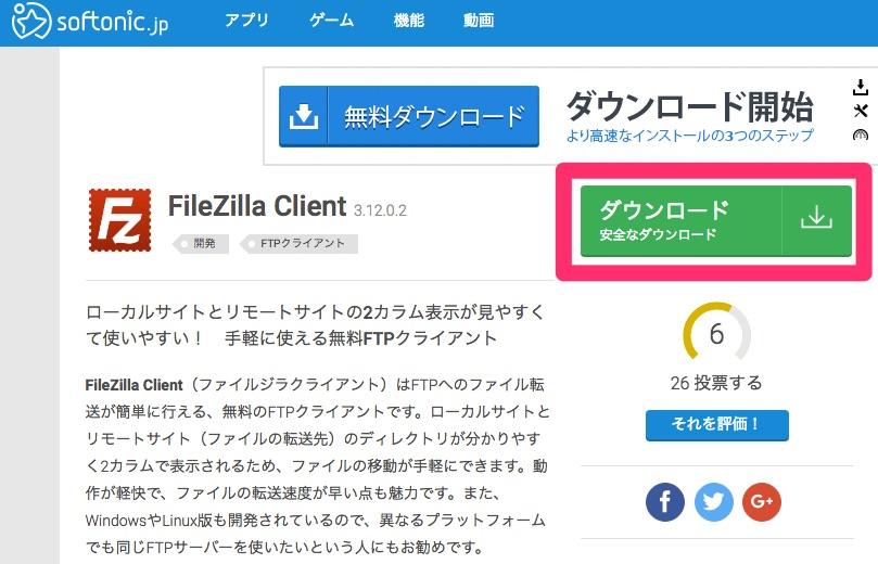 FileZilla Clientのダウンロード