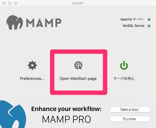 MAMPの画面からWebStartページを開く