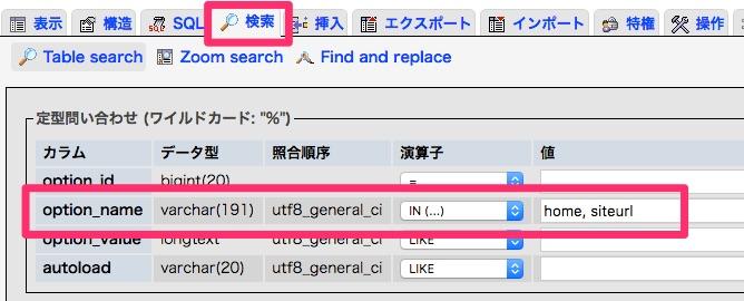 変更対象を検索