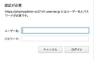 phpMyAdminの認証画面