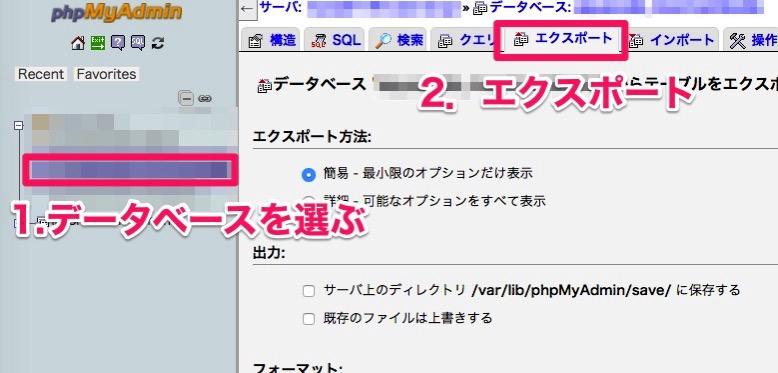 phpMyAdminからデータベースを選ぶ