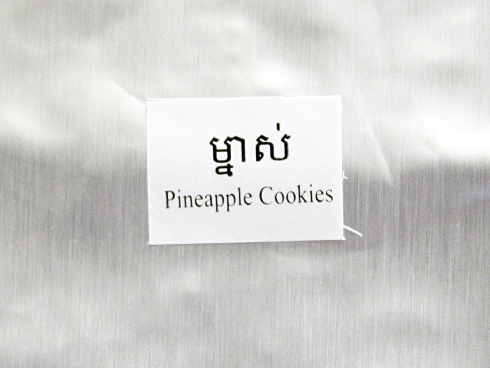 クメール語(カンボジア語)で書かれたパイナップルという文字