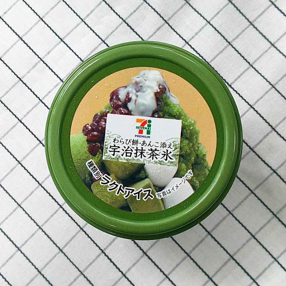 わらび餅・あんこ添え 宇治抹茶氷