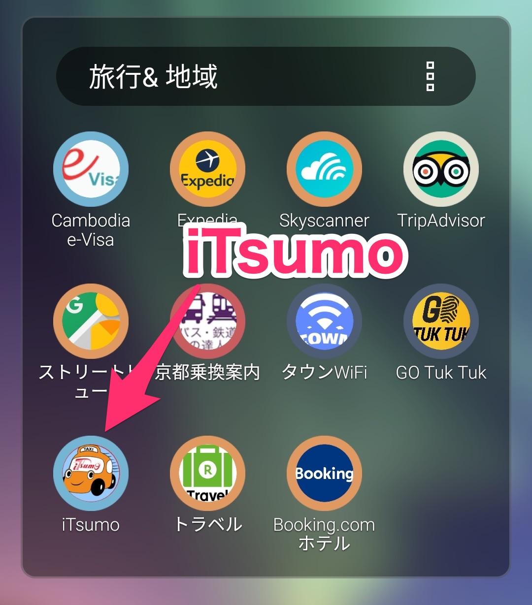 iTsumoを起動する