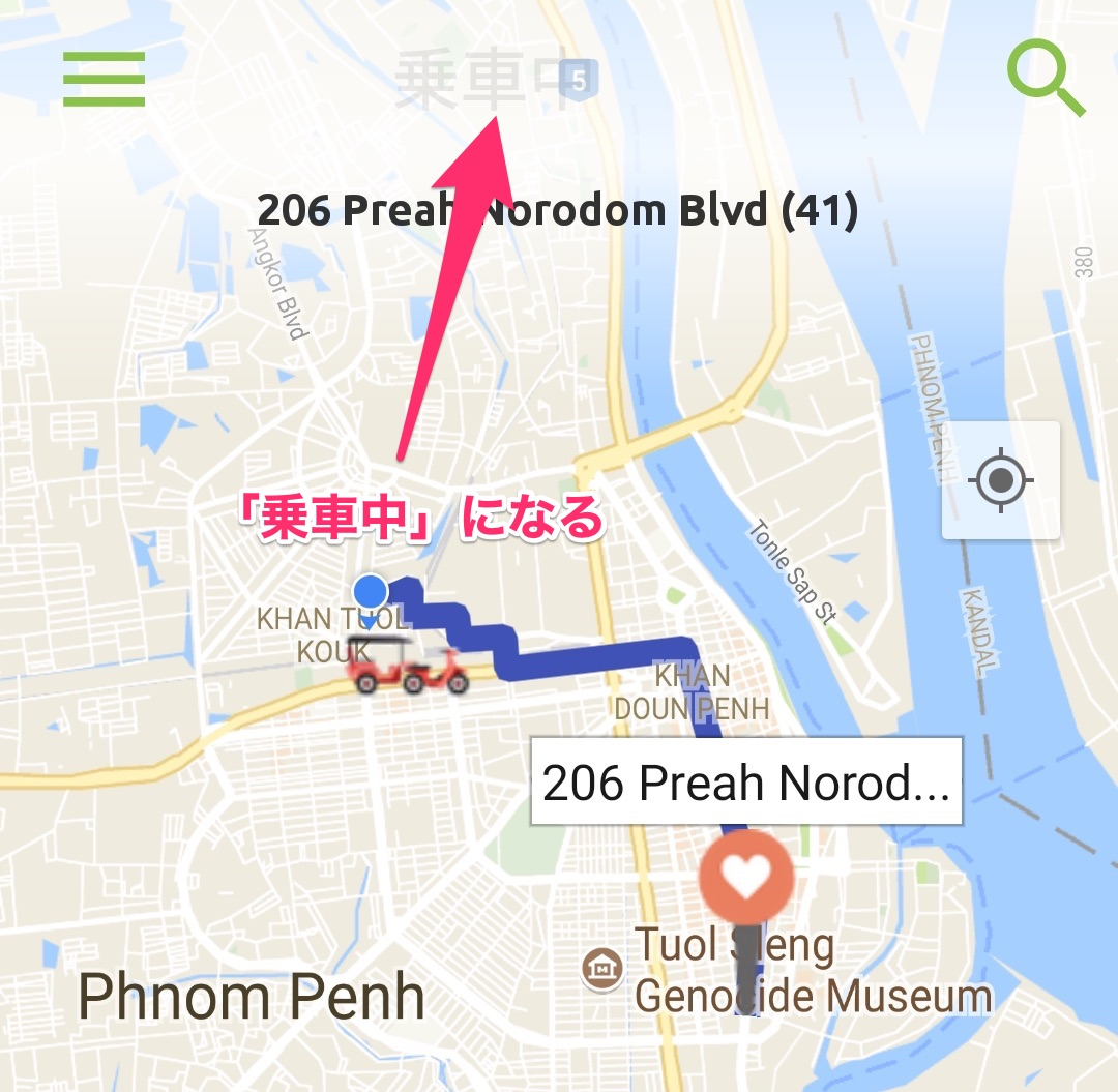 乗車中の画面