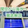 関西空港から海外旅行に行く手順を徹底解説