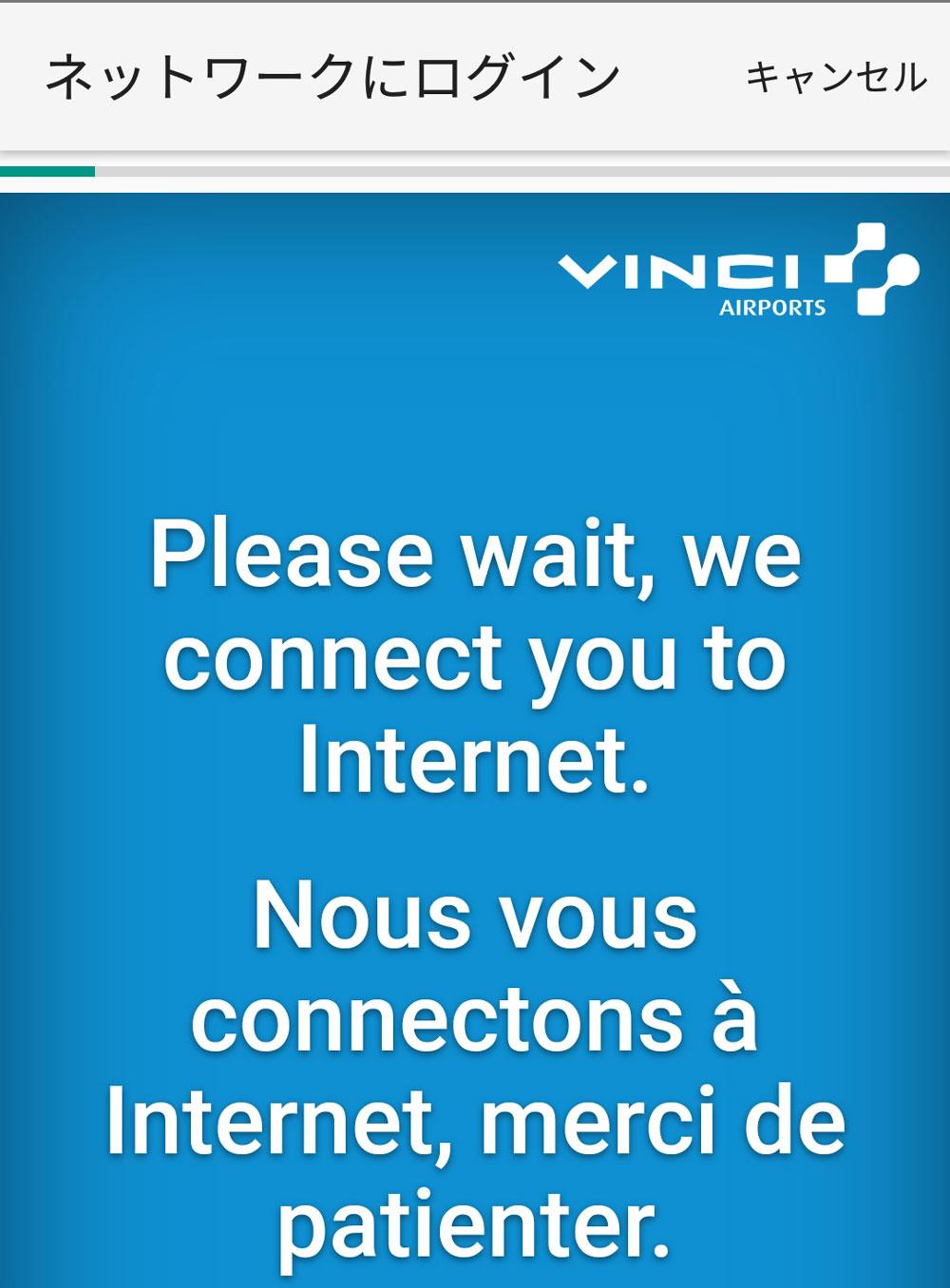 インターネット接続待ち画面