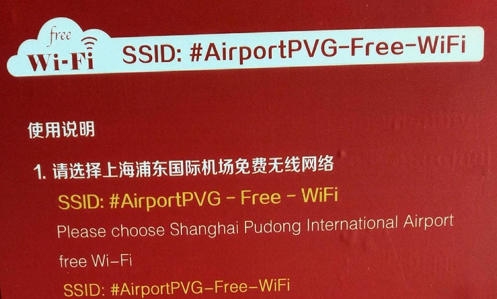 上海浦東国際空港のフリーWi-Fi