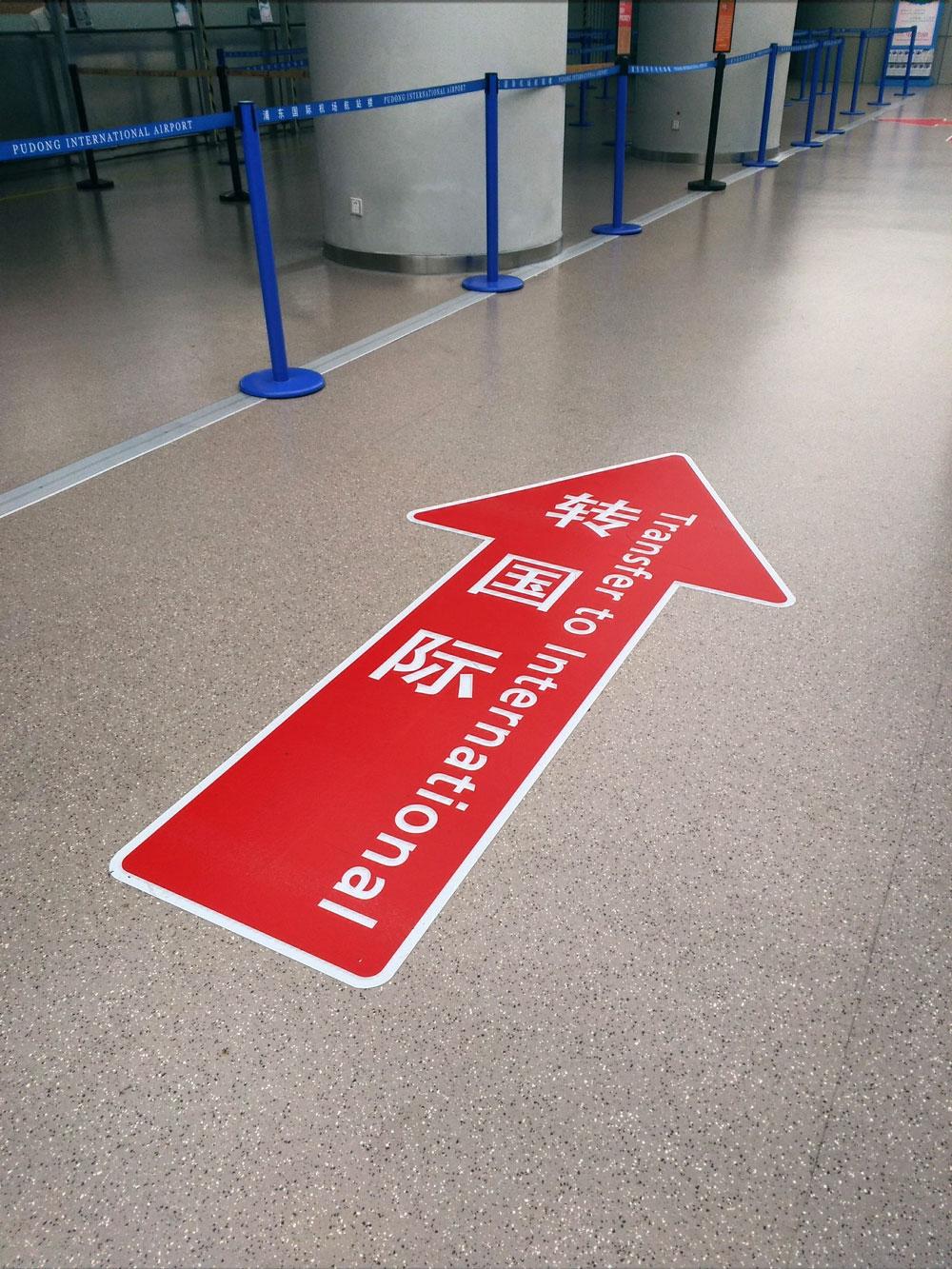 国際線乗り継ぎの赤い矢印
