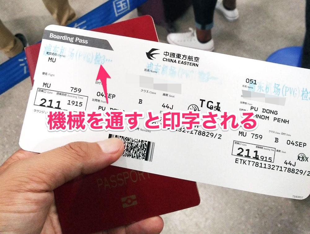 国際線乗り継ぎ手続をした後の搭乗券