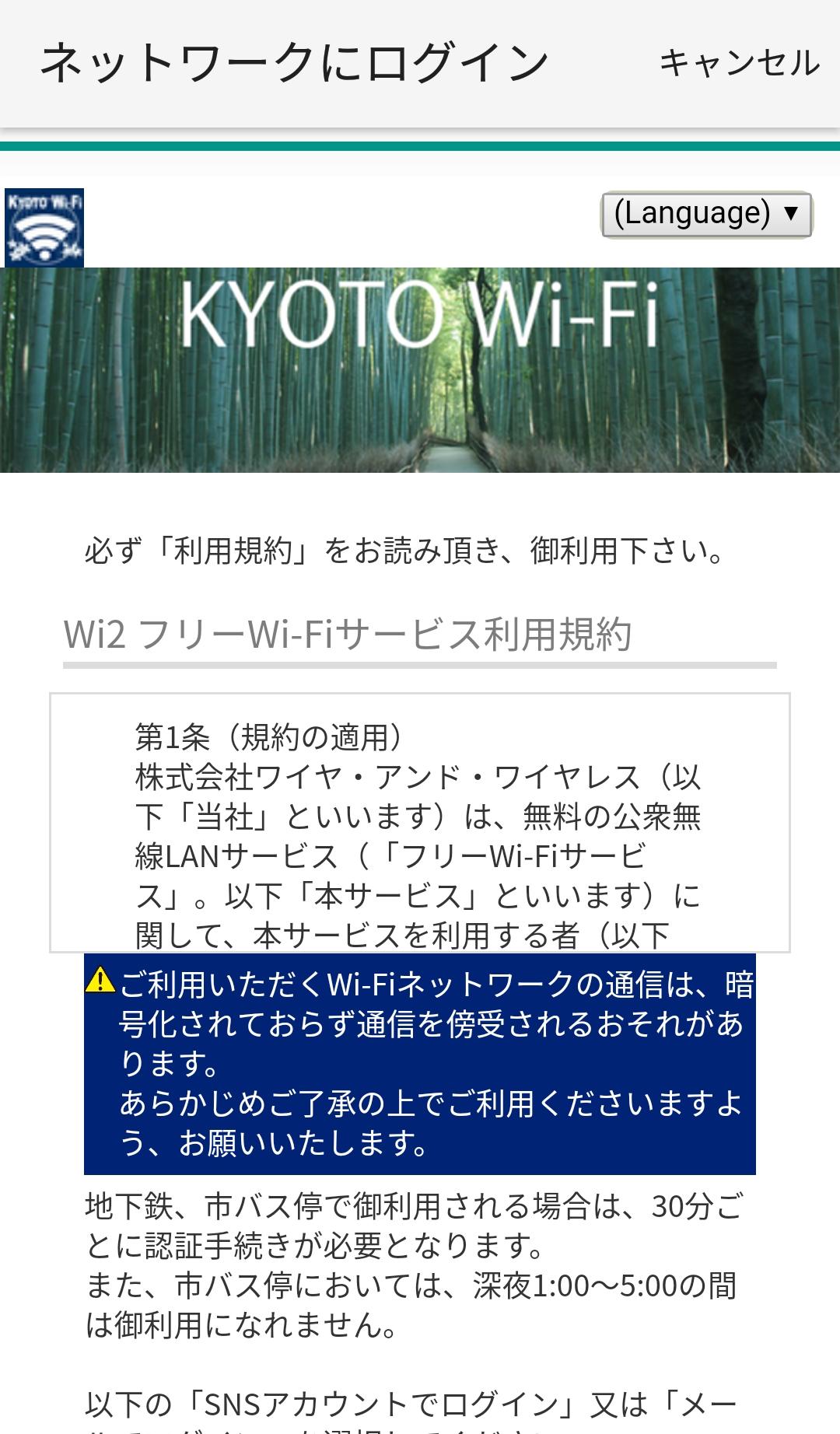 KYOTO Wi-Fiの利用規約