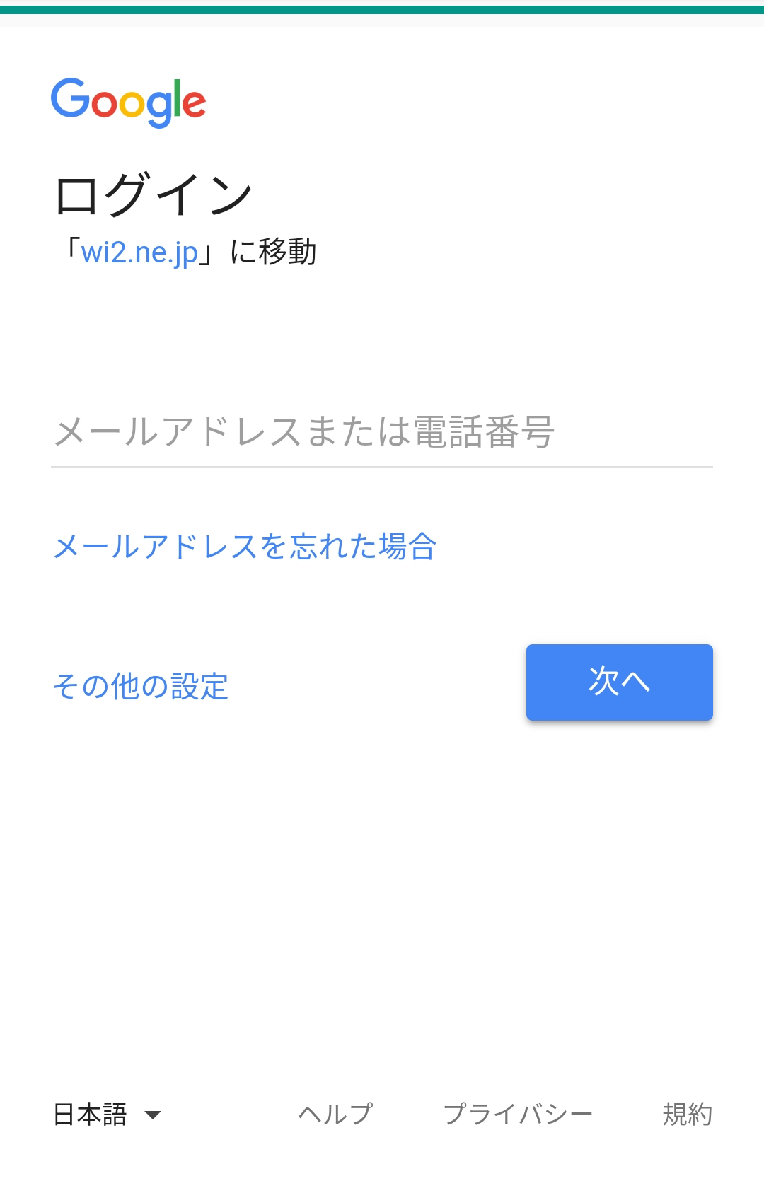 GoogleでKYOTO Wi-Fiを利用する画面