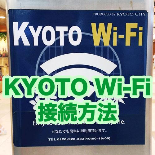 京都で無料Wi-Fiを使うならKYOTO Wi-Fi。使い方を解説します