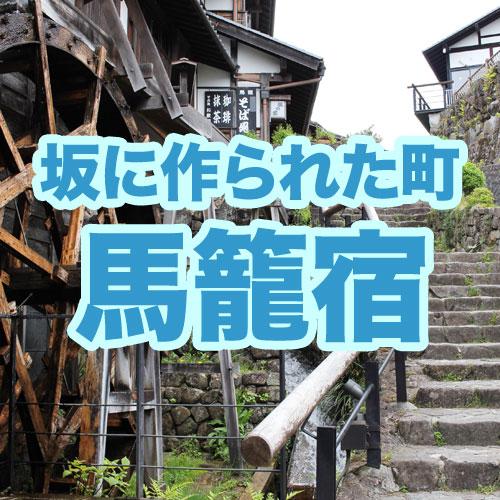 【岐阜観光】中山道(木曽路)の宿場町「馬籠」のおすすめを徹底紹介