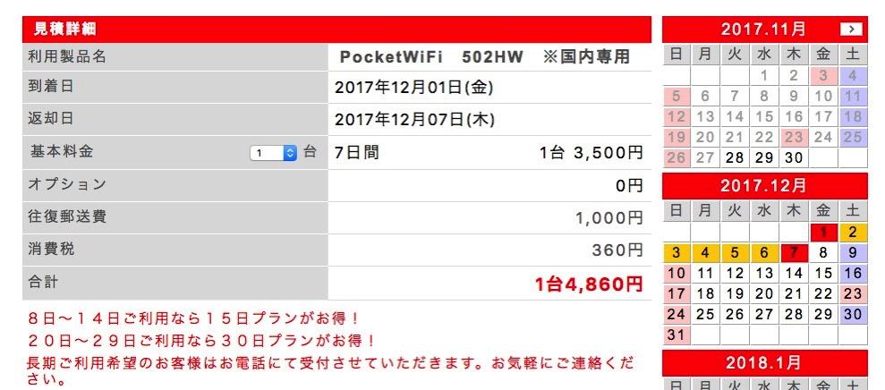 Wi-Fiルーターの申し込み画面