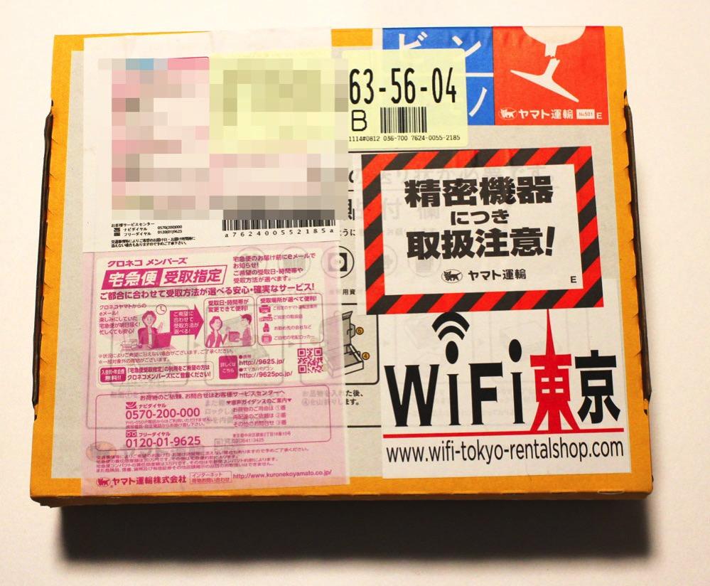 Wi-Fiルーターの箱