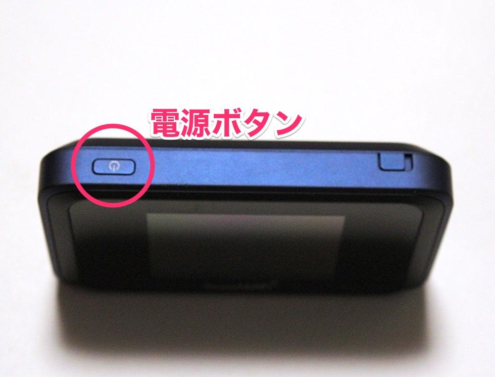 Wi-Fiルーターの電源ボタン