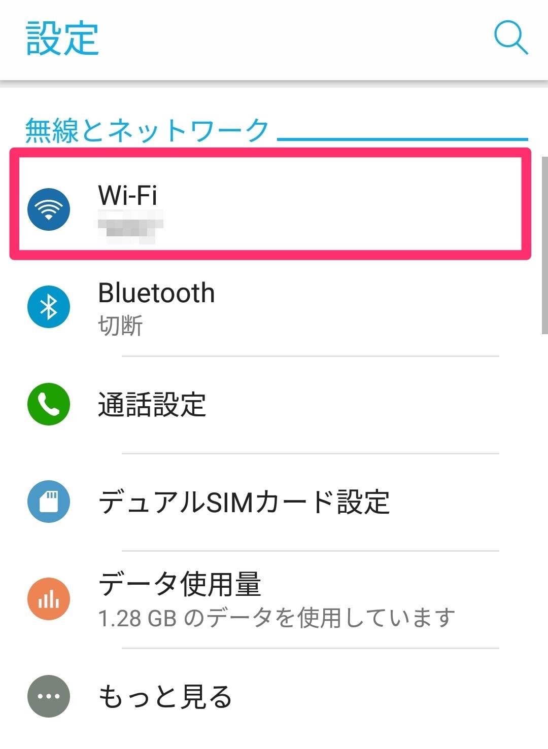 Wi-Fiを選ぶ