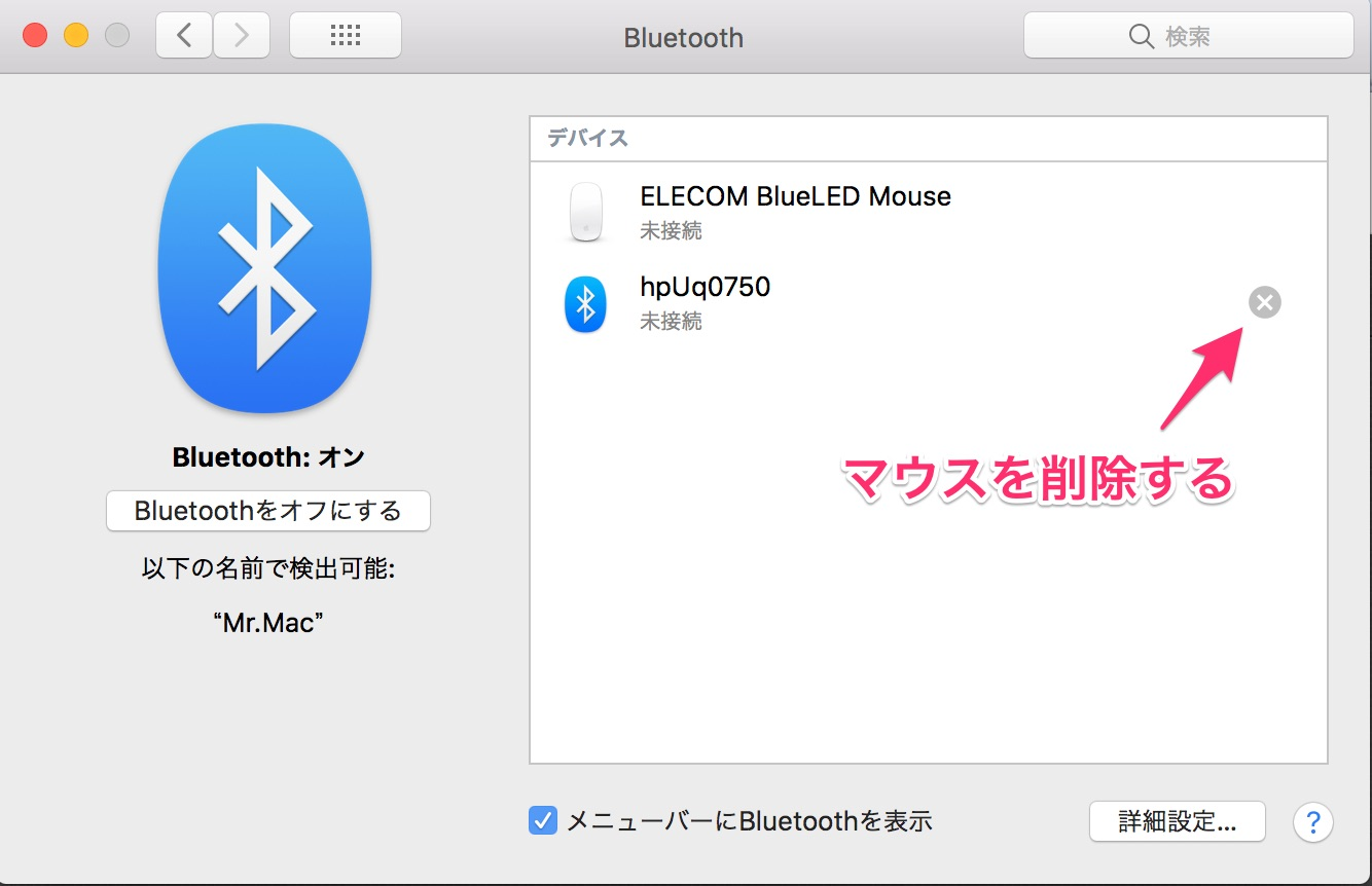 Bluetoothからマウスを削除する
