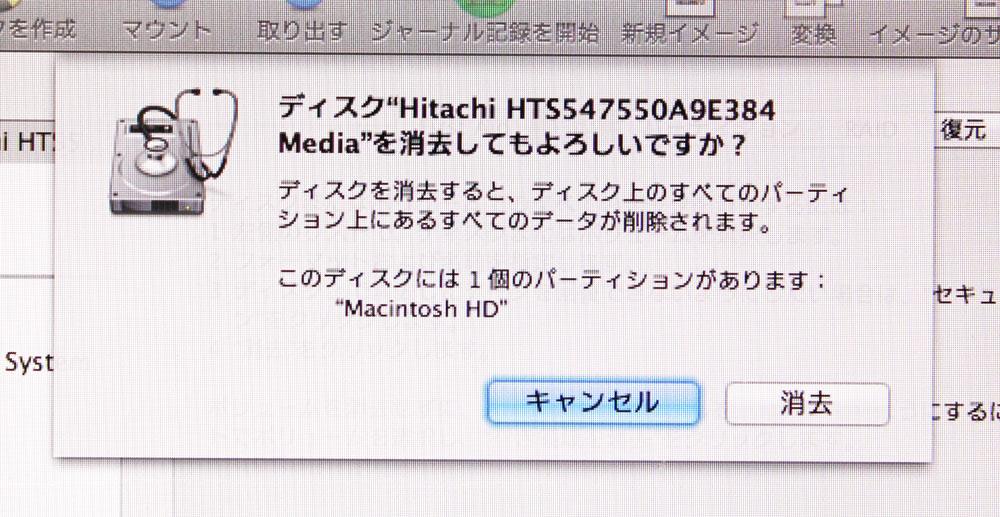 ハードディスク初期化の警告メッセージ