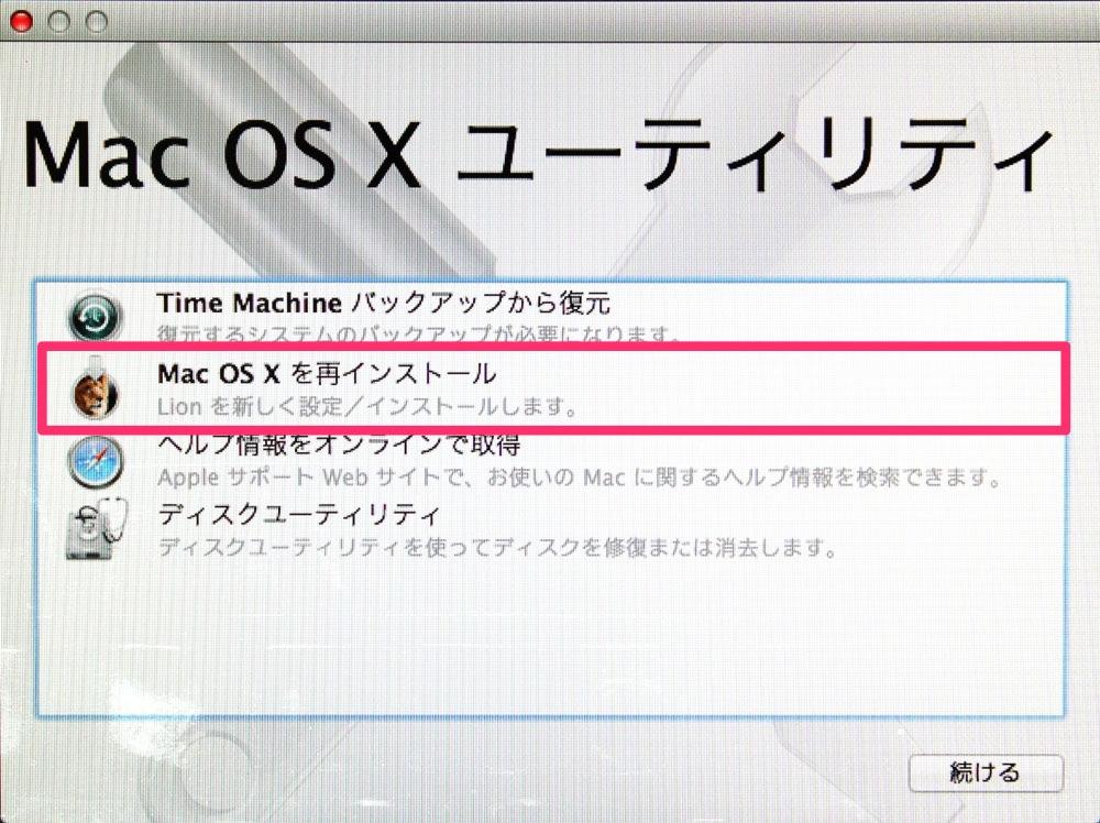 Mac OS Xを再インストール