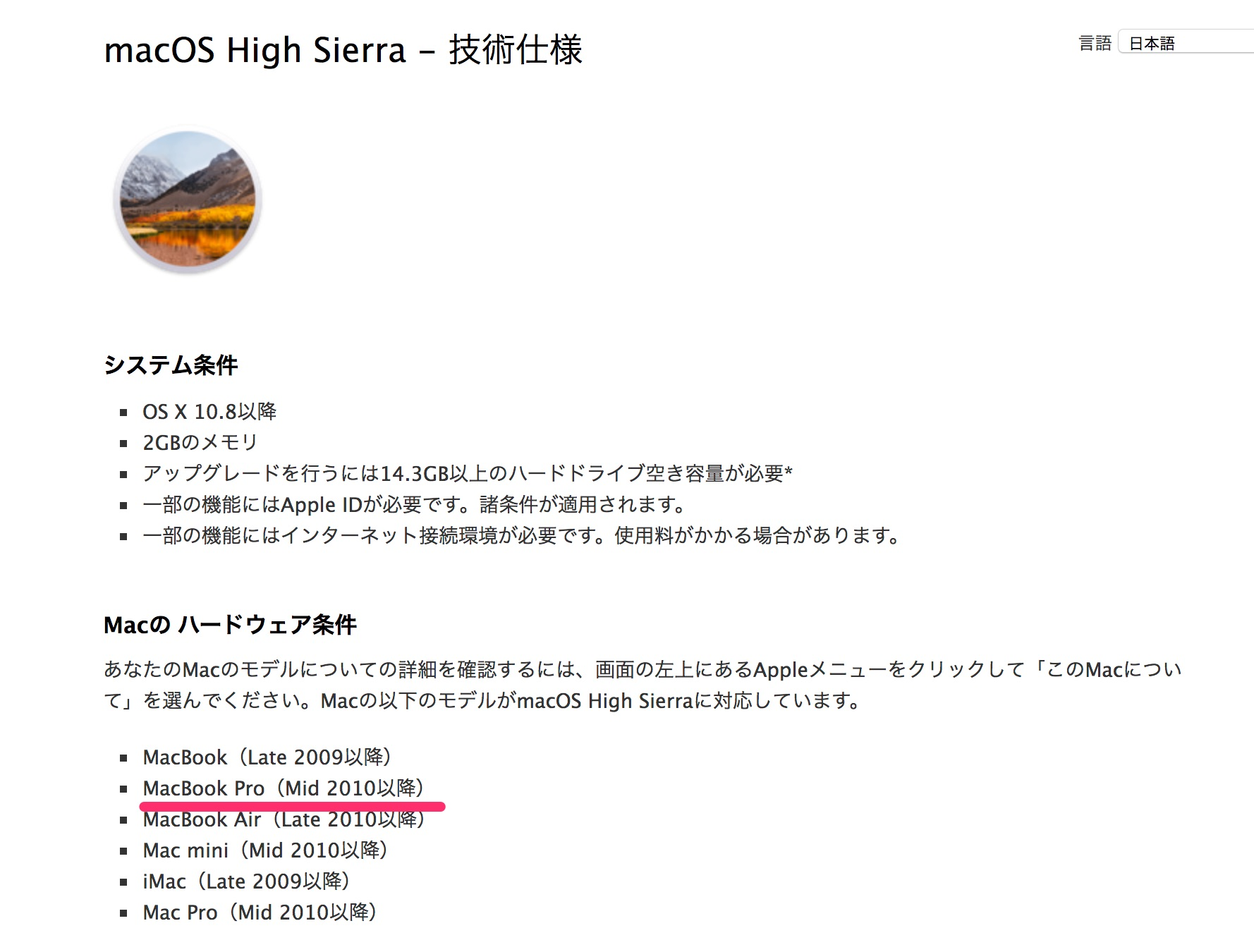 mac OS High Sierraの技術仕様