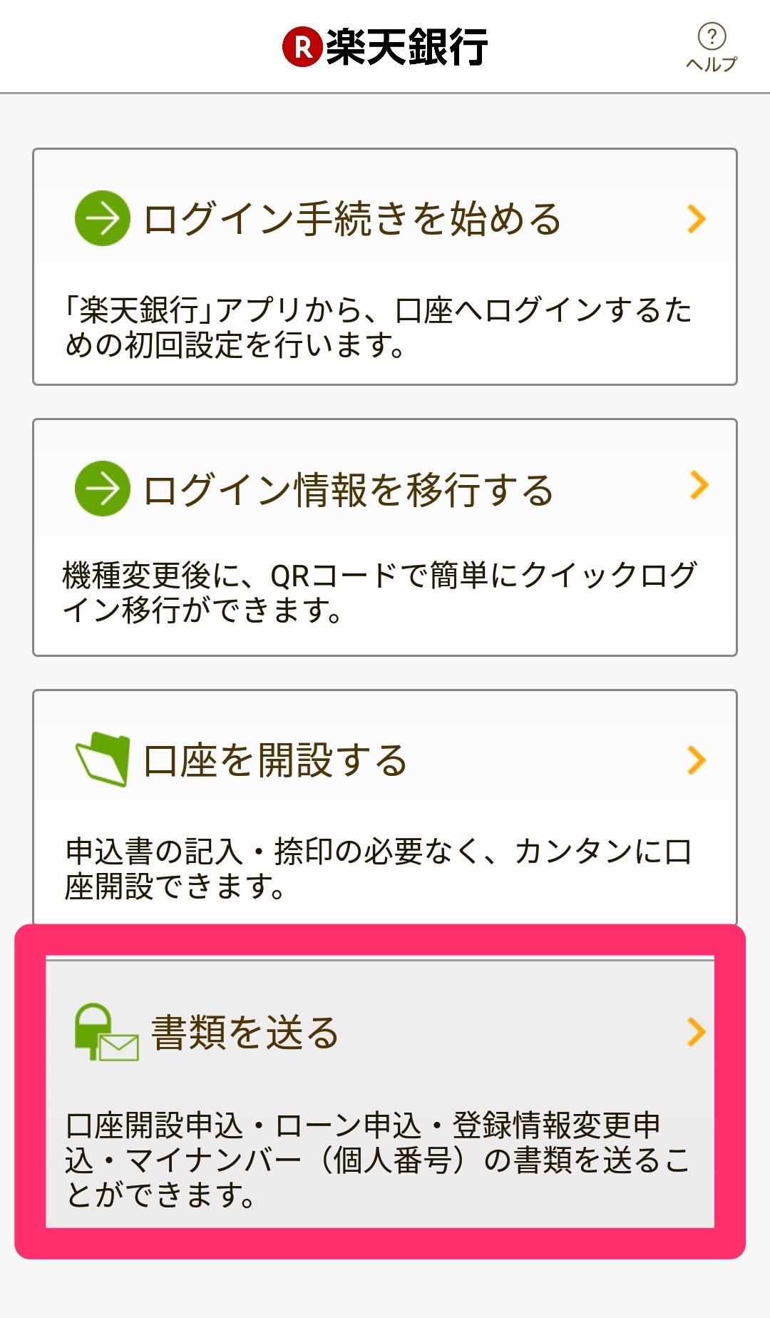 楽天銀行アプリ・ログイン後画面