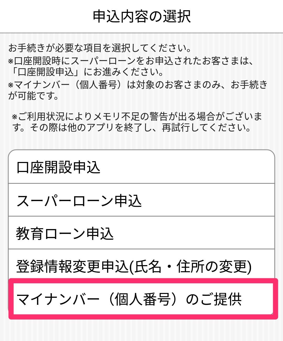 楽天銀行アプリ・マイナンバーのご提供