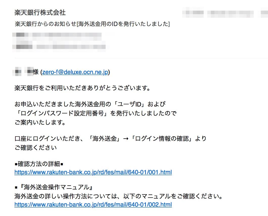 海外送金用ID、パスワードの発行完了メール