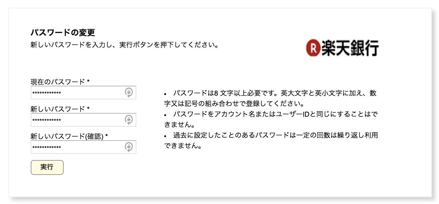 海外送金パスワード変更画面