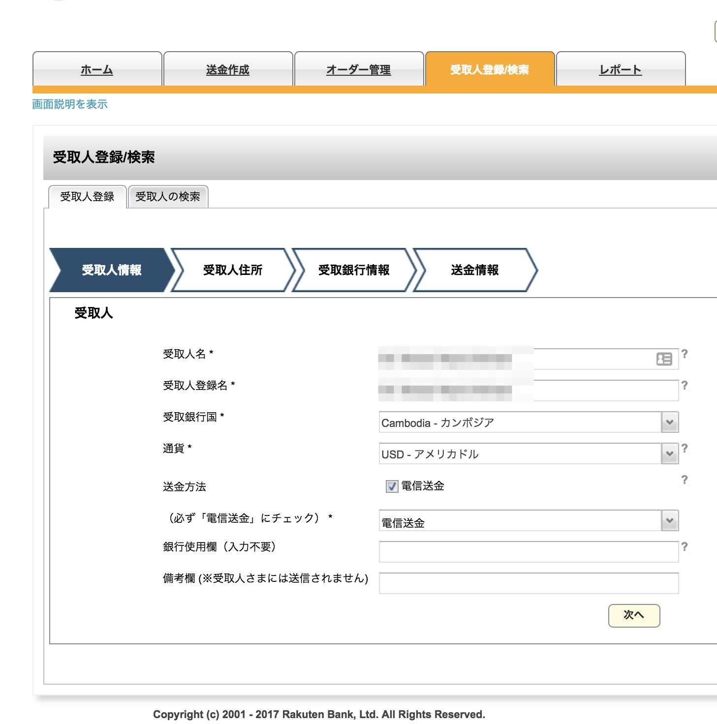 受取人情報登録(受取人情報)