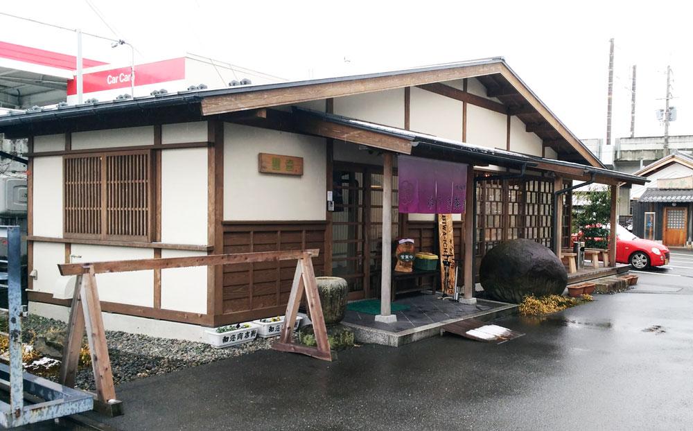 ゆうき茶屋