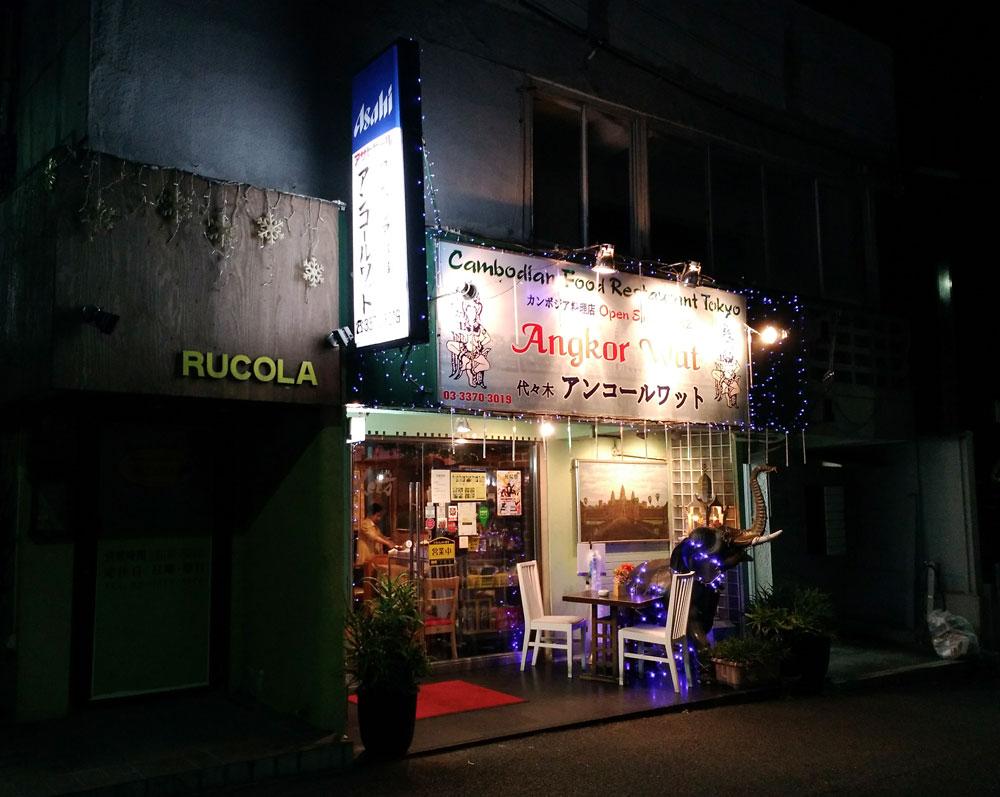 カンボジア料理店・アンコールワット