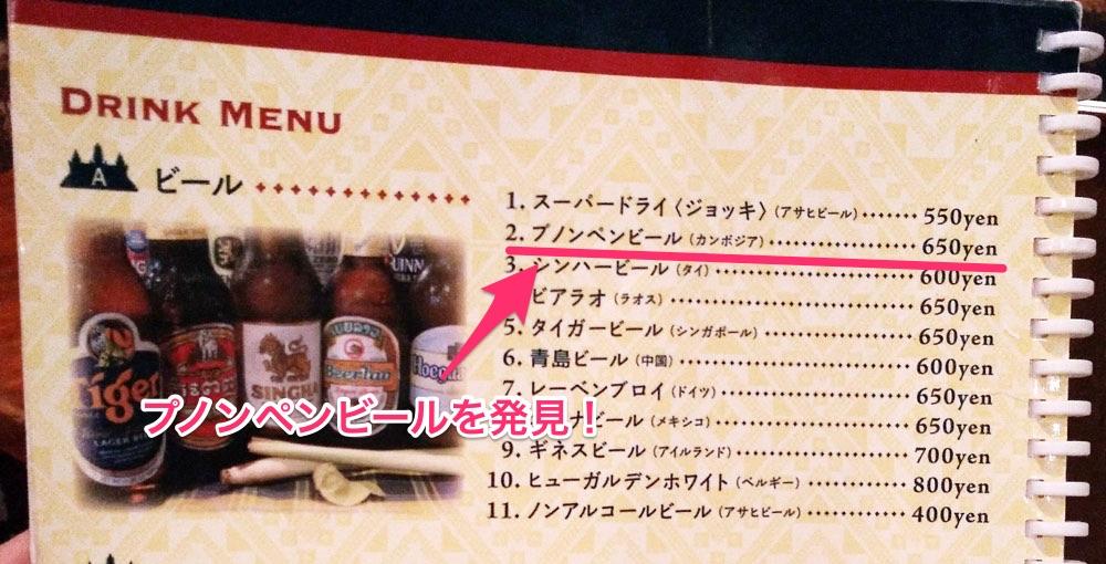 プノンペンビールを発見!