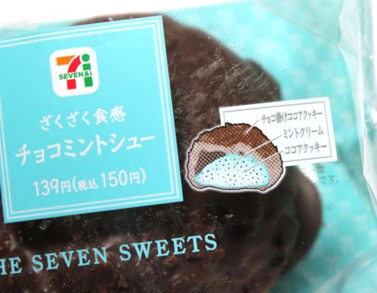 チョコミントシューのイラスト