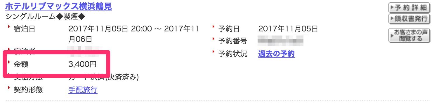 ホテルリブマックス横浜鶴見に3400円で宿泊