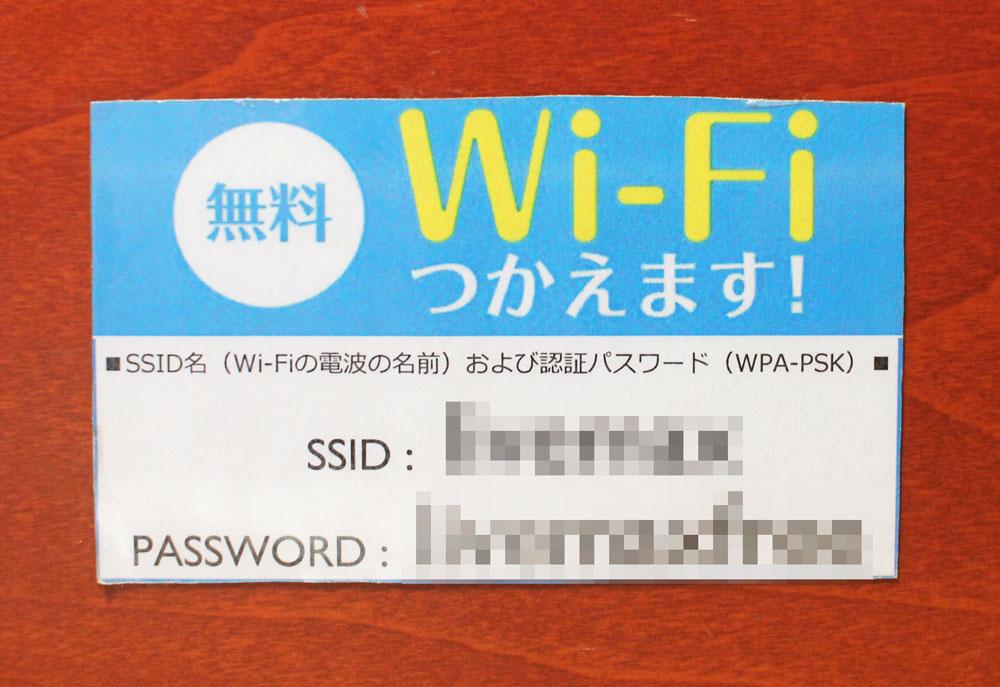 リブマックス横浜鶴見のWi-Fi