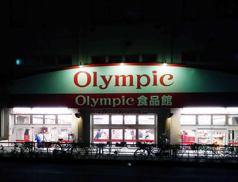 食品スーパー・Olympic