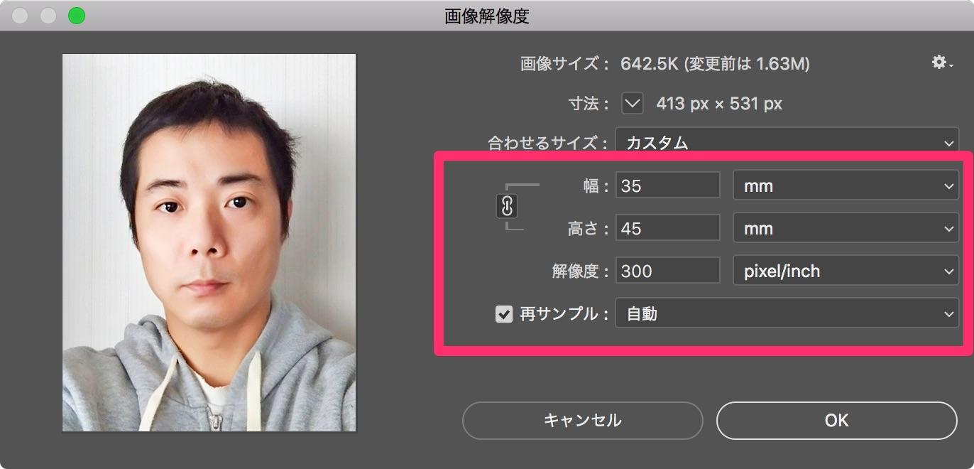 写真のサイズ・解像度の変更
