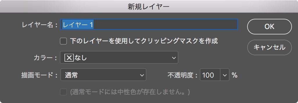 新規レイヤー作成