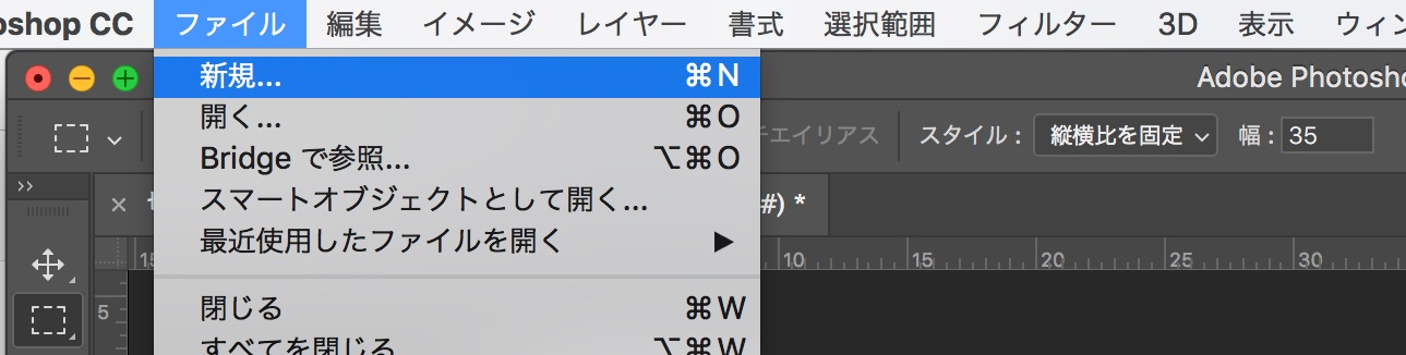 新規ファイルを作成する