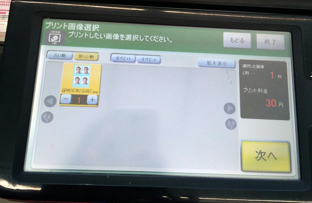 プリント代は30円!