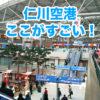 飛行機の乗り継ぎは「仁川」がおすすめ。その4つの魅力を紹介